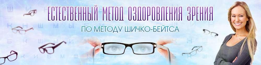 Жданов Владимир Георгиевич: Естественный Метод Оздоровления Зрения