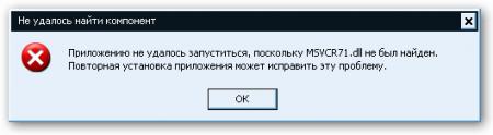 Ошибка системы