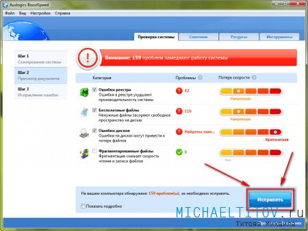 Как оптимизировать систему 1 раз в месяц с помощью программы Auslogics Boostspeed?