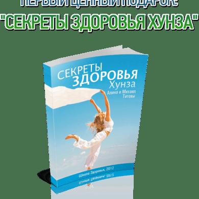 Секреты Здоровья Хунза | Михаил и Алина Титовы