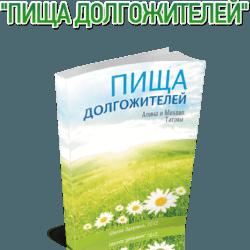 Пища Долгожителей | Михаил и Алина Титовы