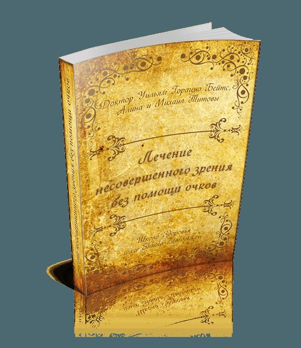 Доктор Уильям Горацио Бейтс - Лечение Несовершенного Зрения Без Помощи Очков