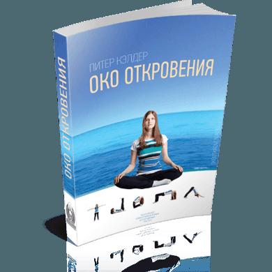 Око Откровения | Михаил и Алина Титовы