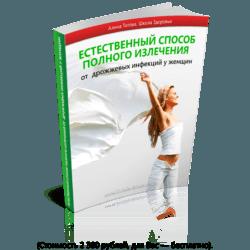 Естественный способ быстрого и легкого избавления от вагинальных дрожжевых инфекций | Алина Титова