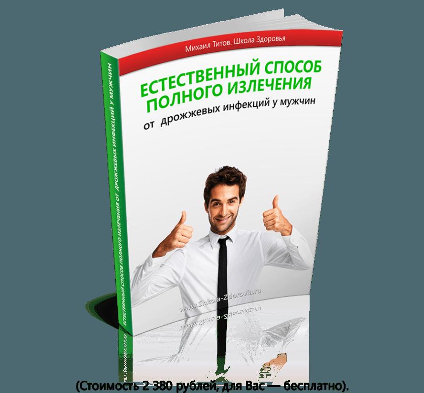 Естественный способ быстрого и легкого избавления от дрожжевых инфекций у мужчин | Михаил Титов