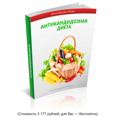 Антикандидозная диета