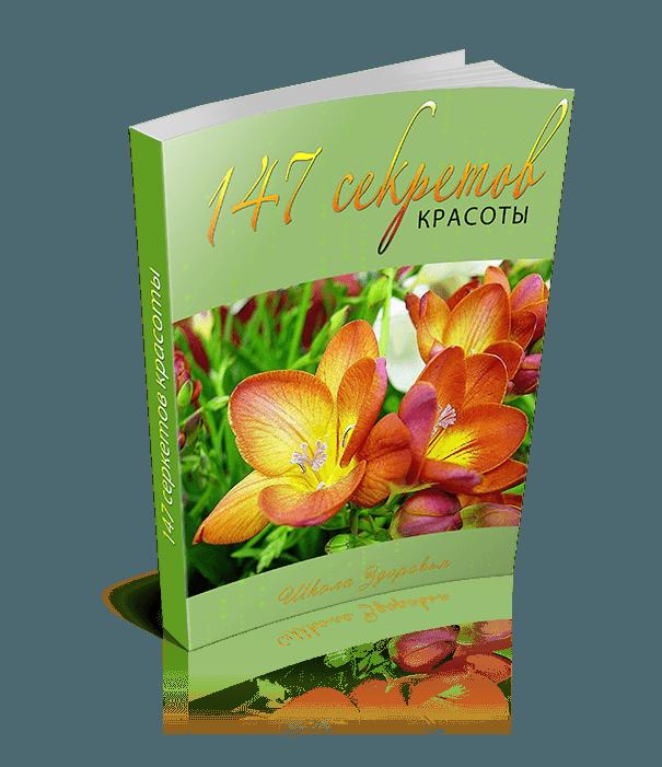 Полное руководство по естественному исцелению