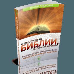 17 продуктов из Библии, которые исцеляют