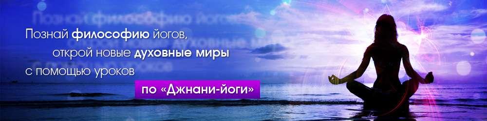 Грани Йоги