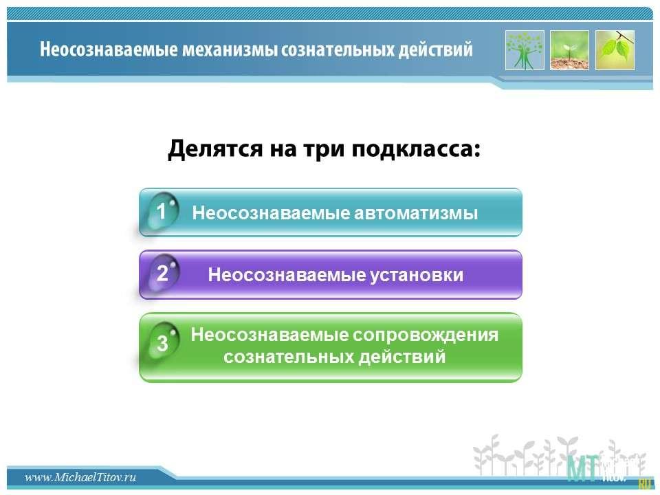 В отечественной психологии неосознаваемые психические процессы принято разделять на три класса: