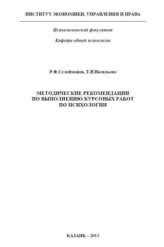 Методические рекомендации по выполнению курсовых работ по  Методические рекомендации по выполнению курсовых работ по психологии
