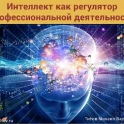 Интеллект как регулятор профессиональной деятельности. Презентация