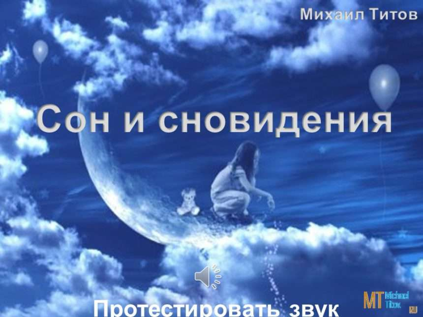 Сон и сновидения. Презентация