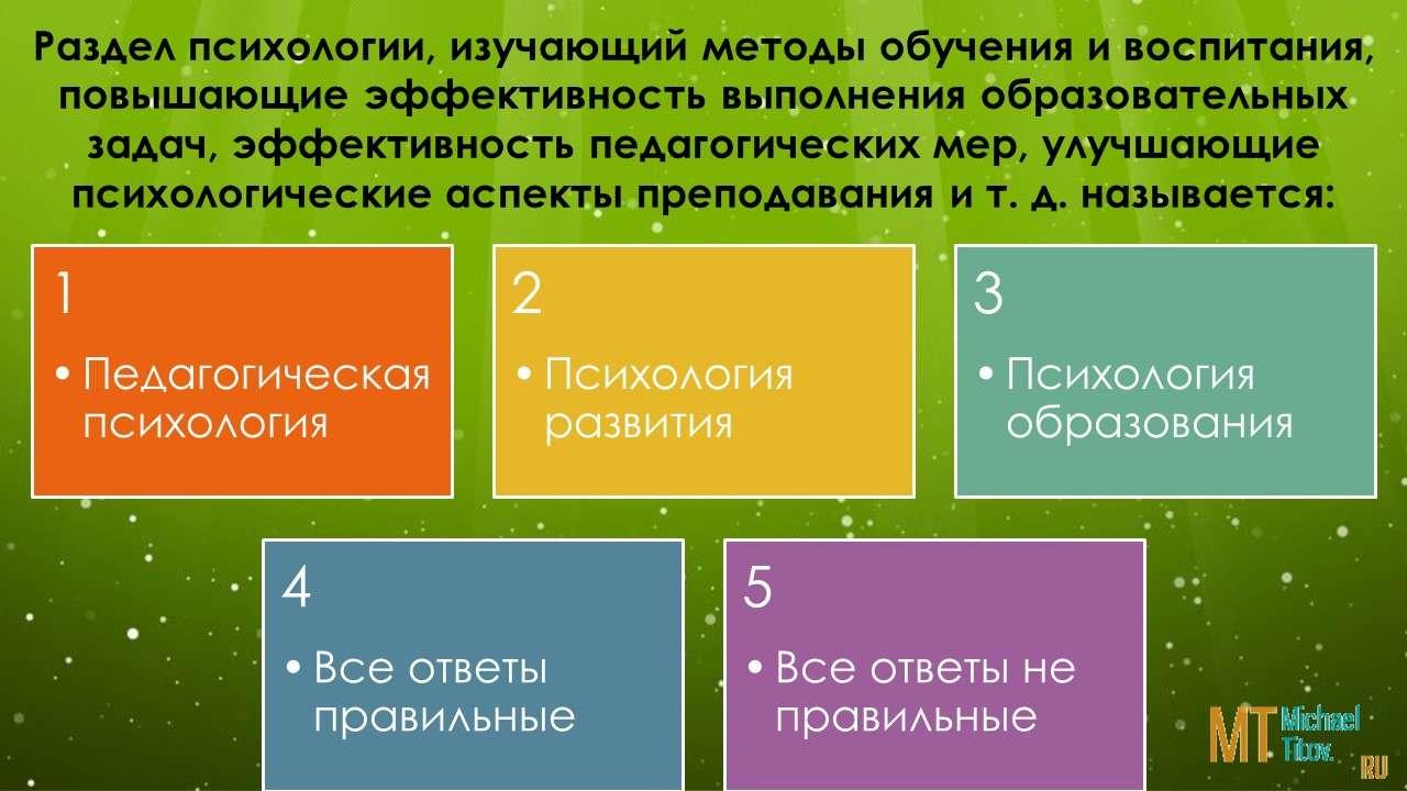 Понятие и сущность методов воспитания. Контрольная