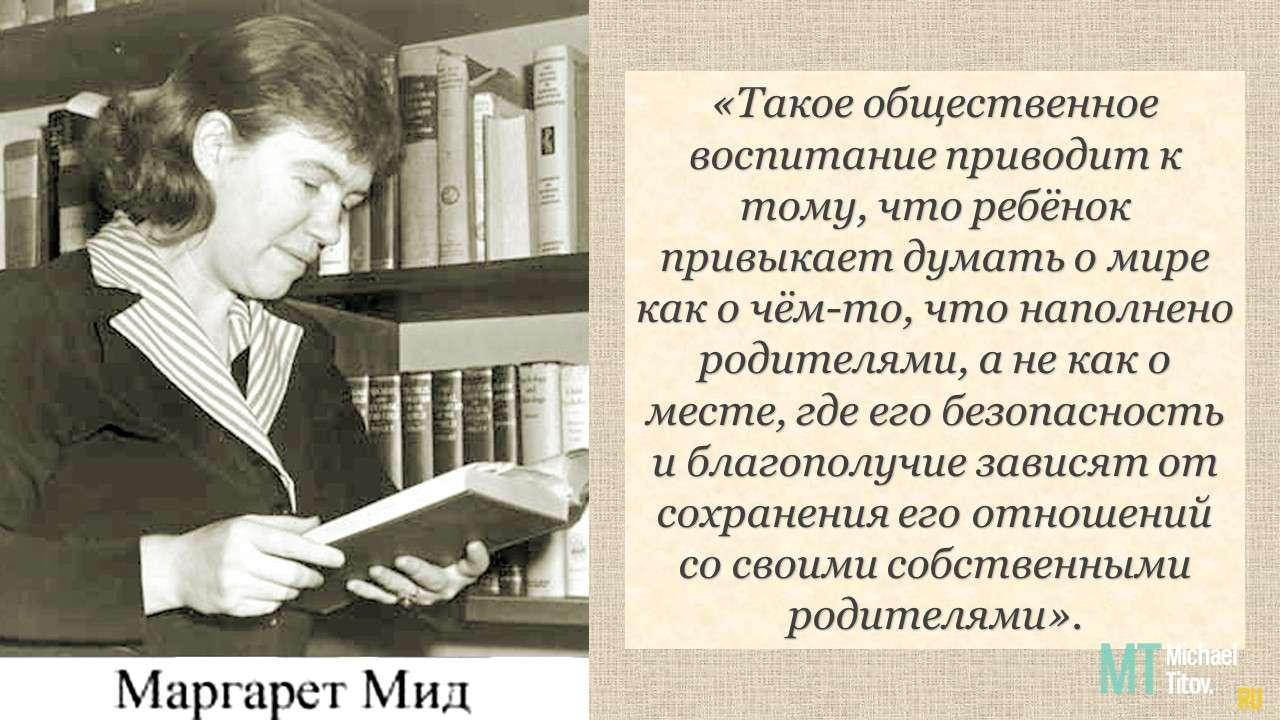 Маргарет Мид