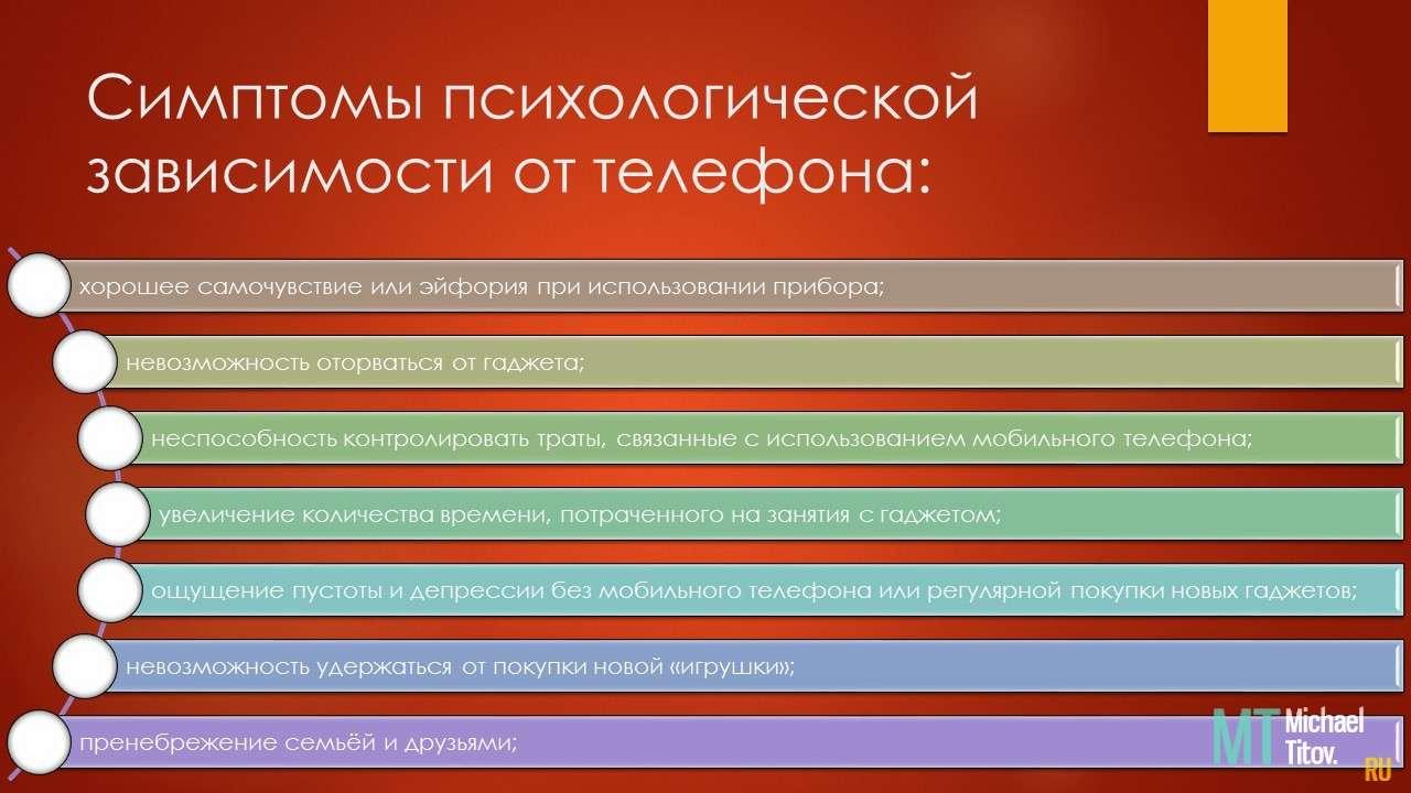 Симптомы психологической зависимости от телефона