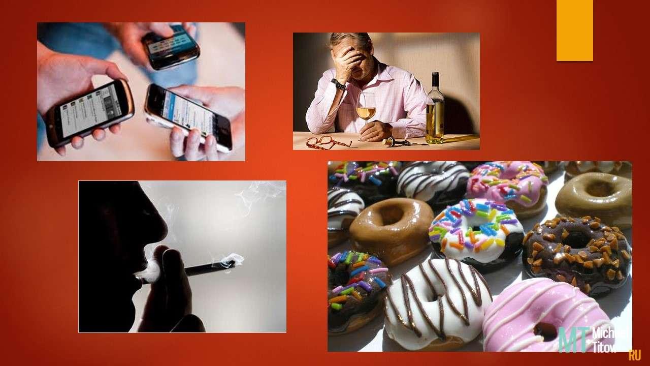 Причины зависимости от алкоголя, табака, сладостей - или мобильника - одинаковые.