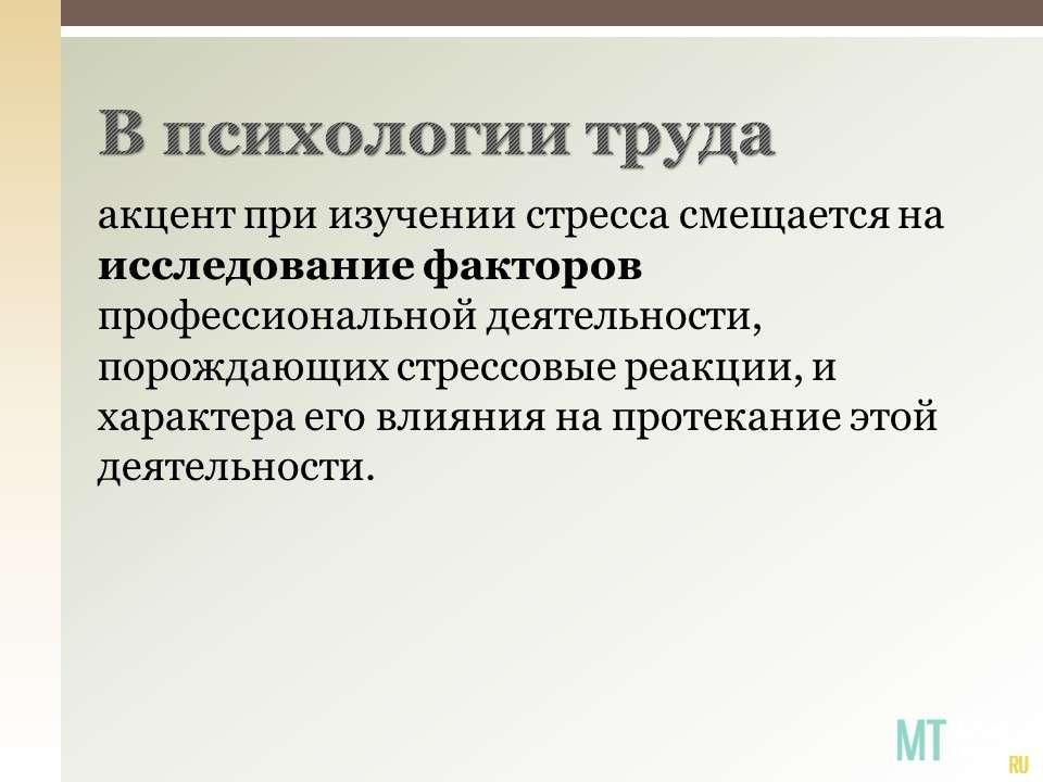 Производственный стресс Презентация • Блог Михаила Титова Школа  В психологии труда