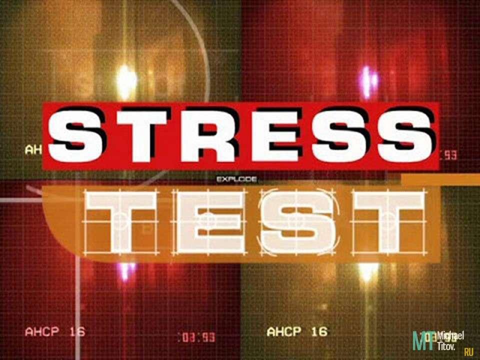 Тест на стресс