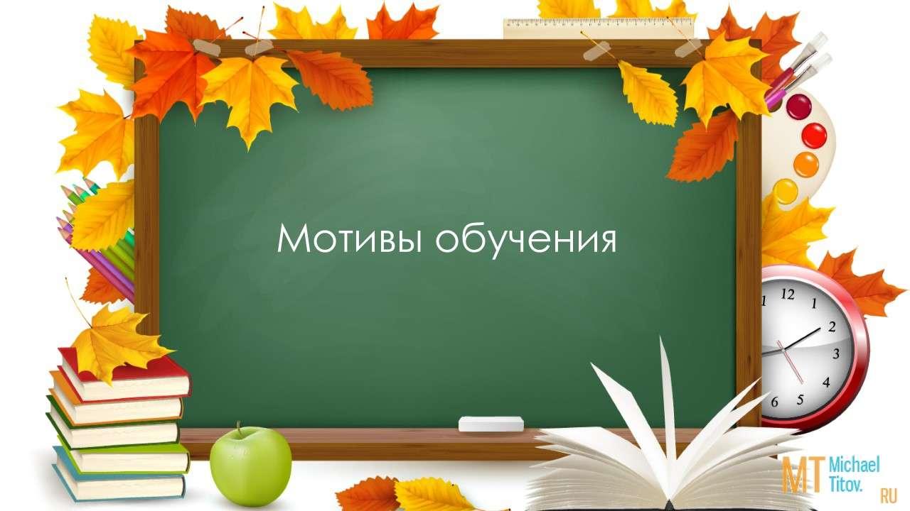 Мотивы обучения
