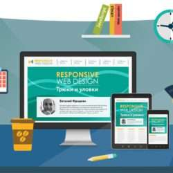 5 важных правил веб-дизайна