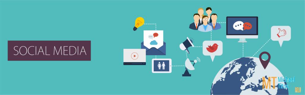 Social Media Marketing (SMM) или как стать звездой бизнеса | SMM Michael's Group