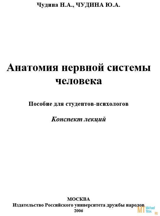 Анатомия нервной системы человека. Чудина Н.А., ЧУДИНА Ю.А.