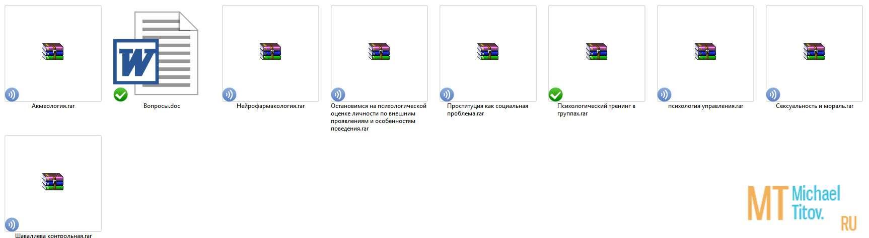 Полный пакет информации (курсовые, дипломные, лекции и т.д.) по обучению в институте на ПсихФак'е (6 семестров)