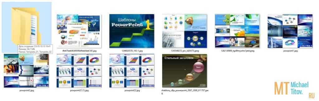 Фоны и темы для презентаций
