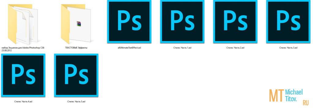 Набор экшенов для фотошоп