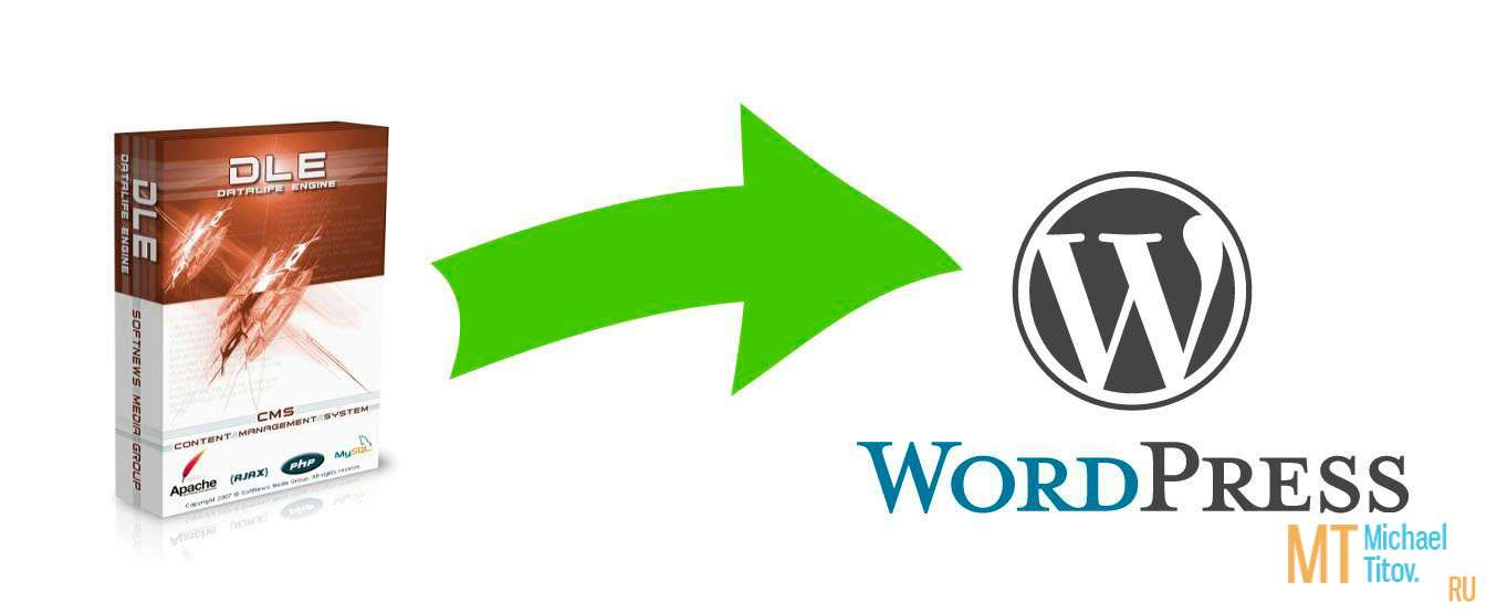 Как перенести сайт с DLE на WordPress?
