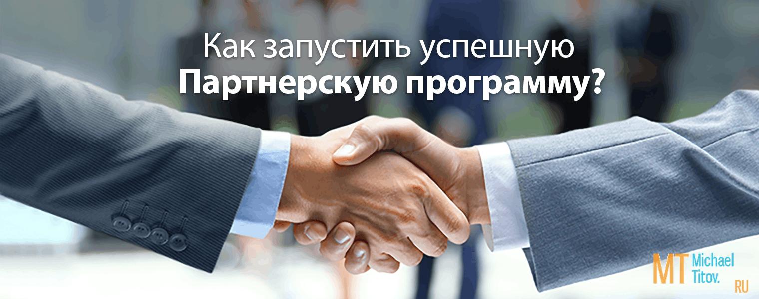 Партнёрская программа. Как построить свою партнёрскую сеть?