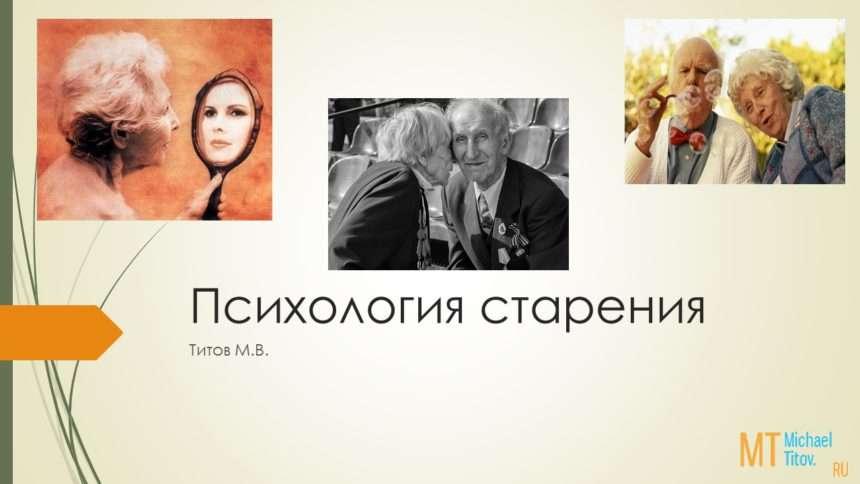 Психология старения. Презентация