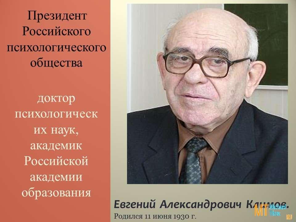 Президент Российского психологического общества