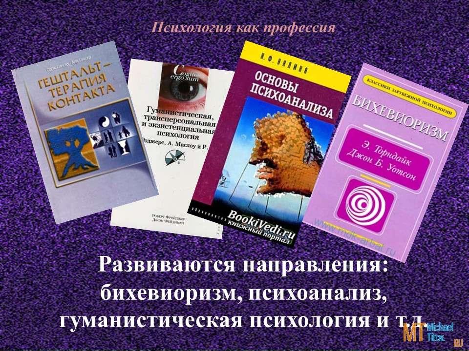 Развиваются направления: бихевиоризм, психоанализ, гуманистическая психология и т.д.