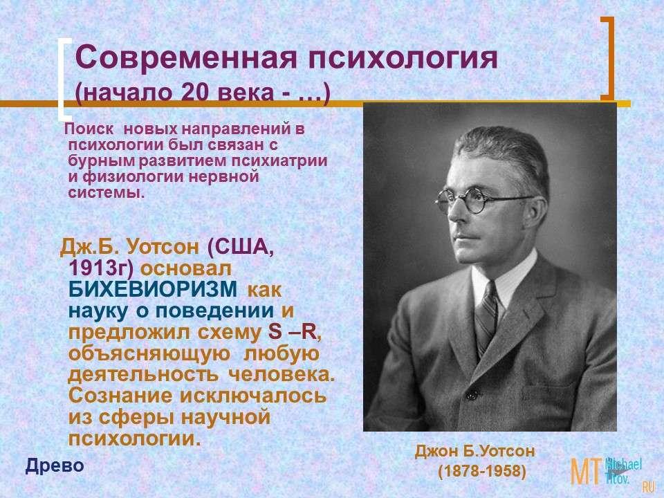 Современная психология (начало 20 века - …)