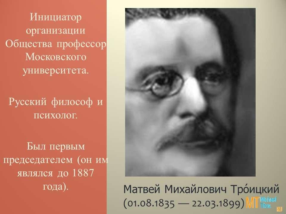 Инициатор организации Общества профессор Московского университета.