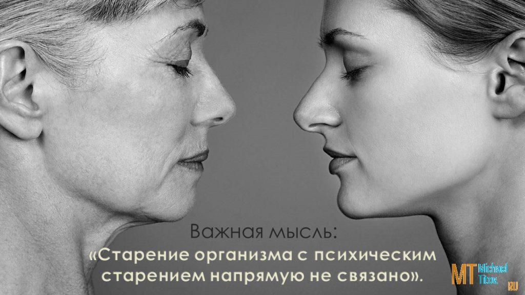 «Старение организма спсихическим старениемнапрямую не связано».