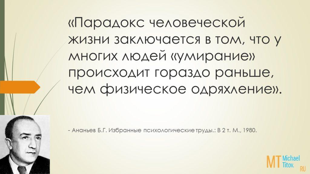 Парадокс человеческой жизни заключается в том, что у многих людей «умирание» происходит гораздо раньше, чем физическое одряхление