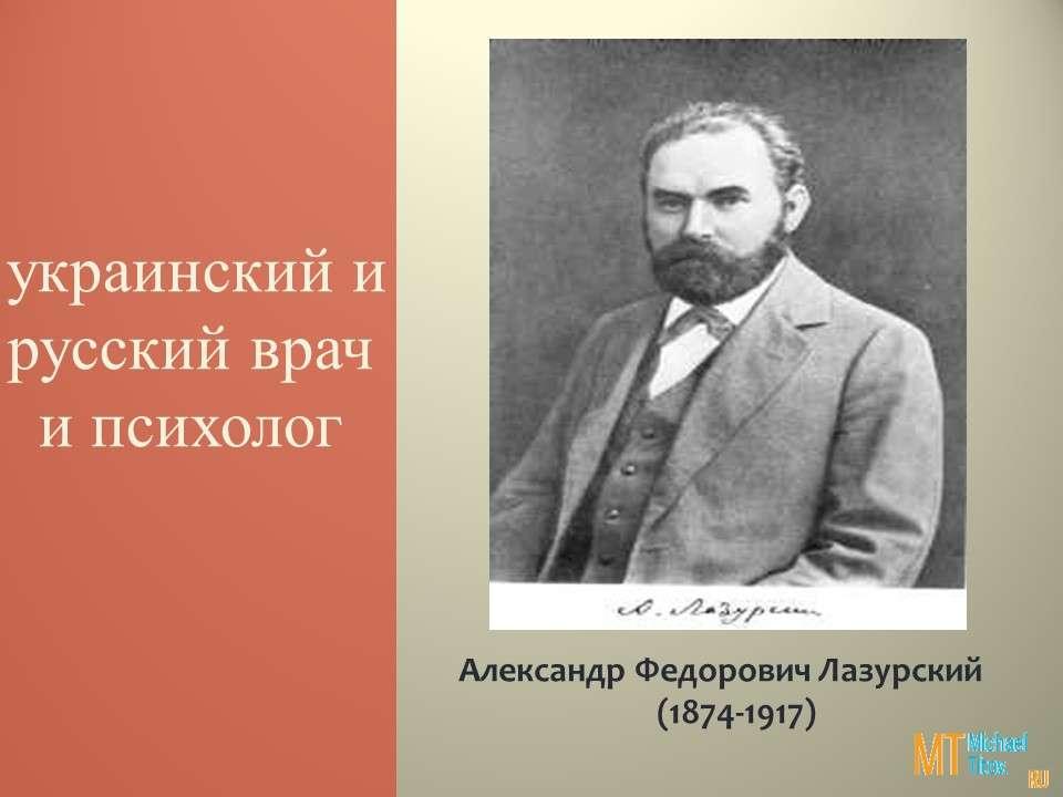 Александр Федорович Лазурский