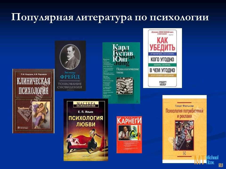 Популярная литература по психологии