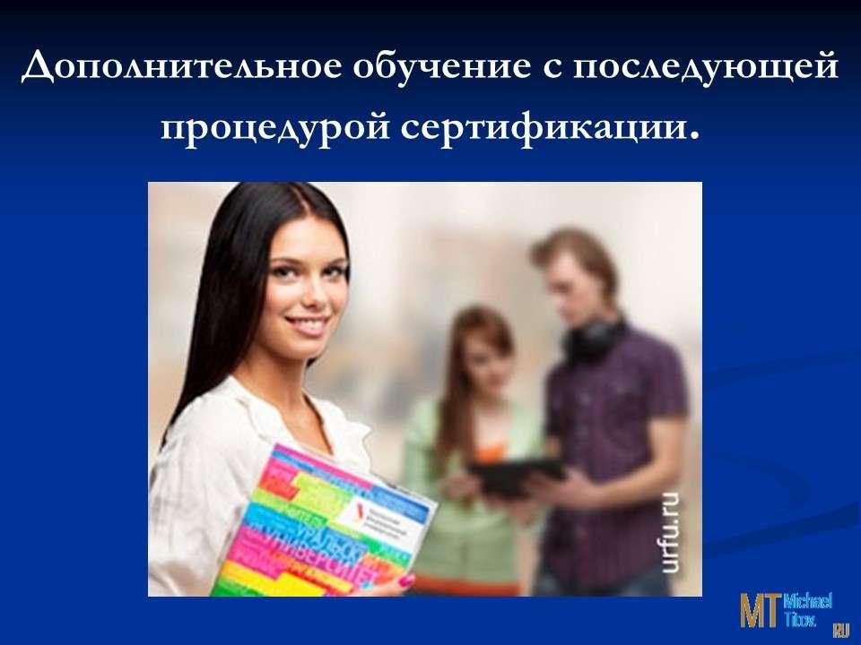 Дополнительное обучение с последующей процедурой сертификации.