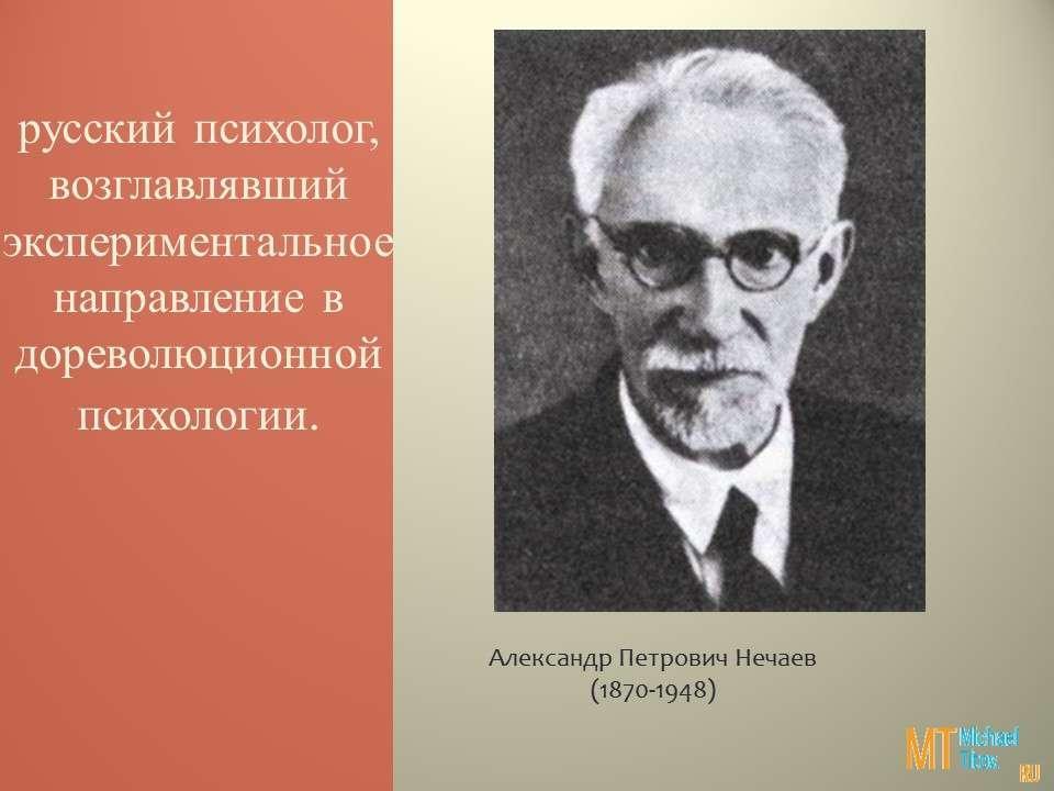 Александр Петрович Нечаев