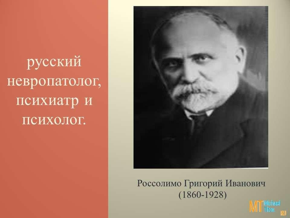 Россолимо Григорий Иванович