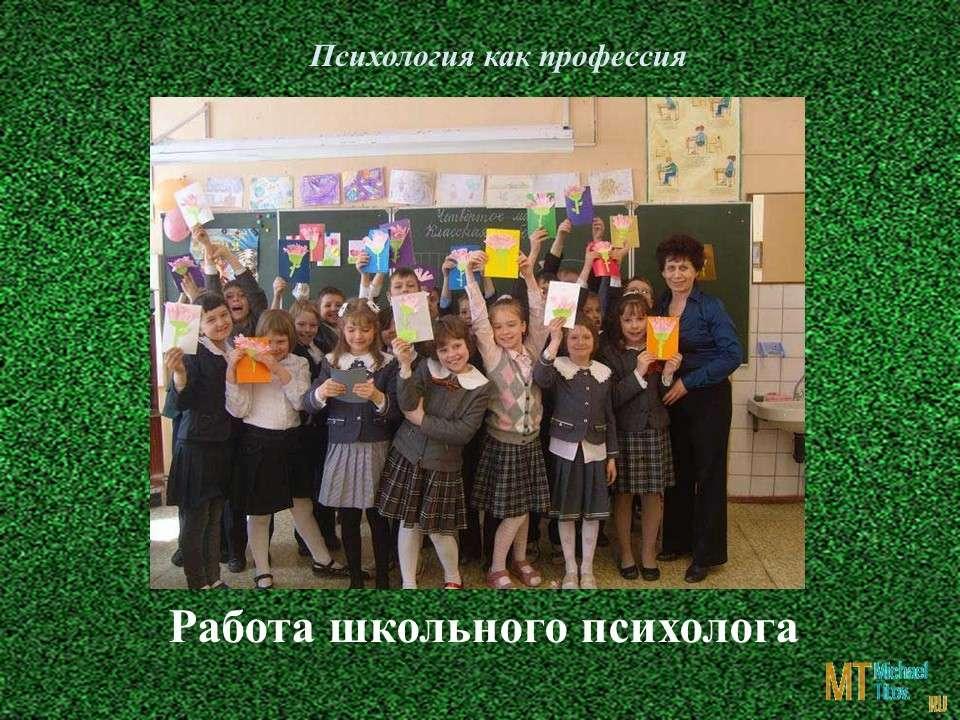 Работа школьного психолога
