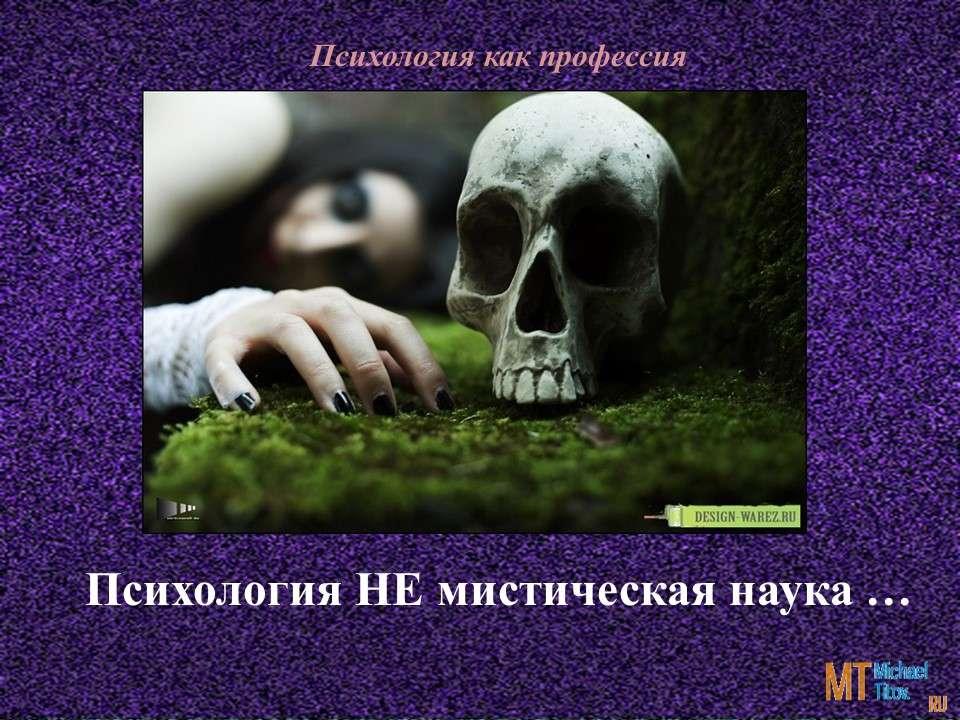 Психология НЕ мистическая наука …