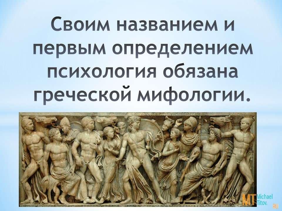 Своим названием и первым определением психология обязана греческой мифологии.