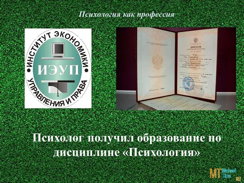 Психолог получил образование по дисциплине «Психология»