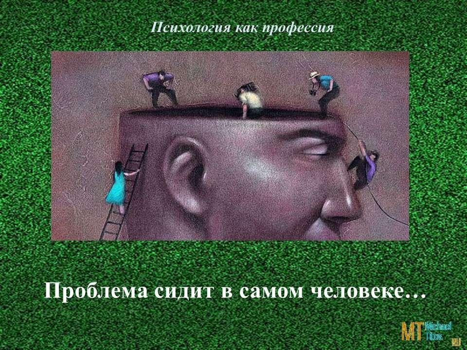 Проблема сидит в самом человеке…