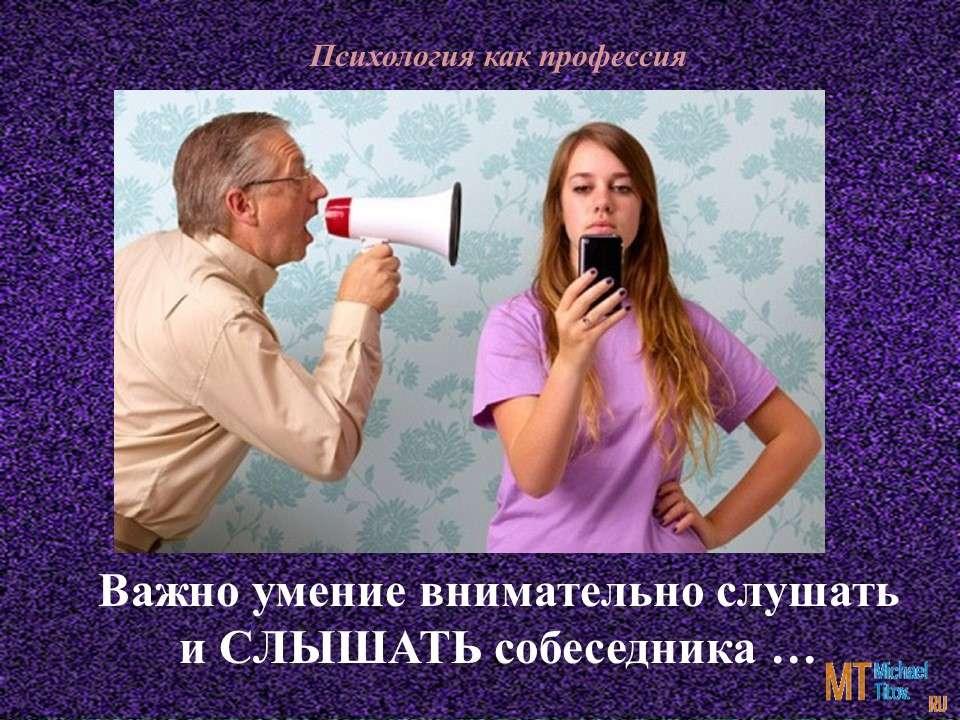 Важно умение внимательно слушать и СЛЫШАТЬ собеседника …